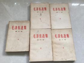 毛泽东1--5卷