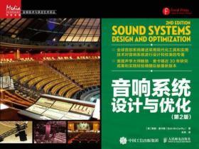 音响系统设计与优化(第2版)/音频技术与录音艺术译丛 正版 鲍勃麦卡锡(Bob McCarthy)  9787115437495