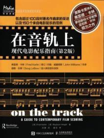在音轨上(现代电影配乐指南第2版)/音频技术与录音艺术译 正版 Fred Karlin  9787115436177