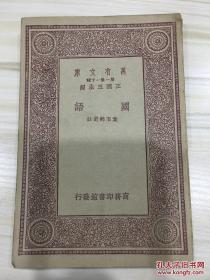 万有文库第一集一千种 国语 初版