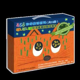 456数学童话系列(共12册) 正版 大韩教科书出版社  9787534669507