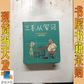张乐平连环漫画全集: 三毛从军记、三毛解放记、三毛流浪记、三毛新生记,共4本合售