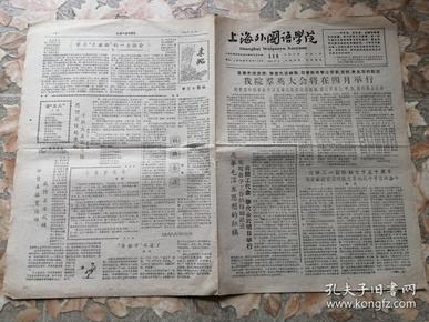 《上海外国语学院》院刊 2019年08月24日 第118期 八开四版 本期内容《发扬先进思想,推广先进经验,促进教育事业更新、更好、更全面的跃进》等