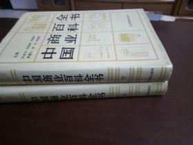 中国商业百科全书上下