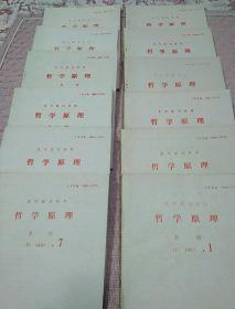 哲学原理1991.1-12全十二本