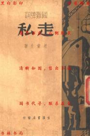 走私-老童生著-民国上海生活书店刊本(复印本)