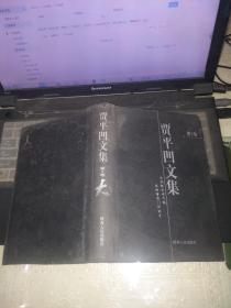 贾平凹文集【第1卷】32开硬精装1998年初版发行量仅1000册