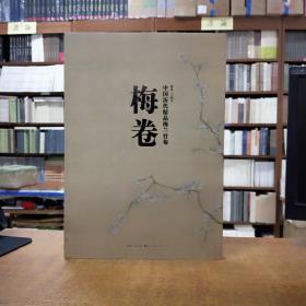 中国历代精品梅兰竹菊:梅卷
