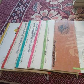 中国钢笔书法(2004年12期,2005年1.2.3.4.6期  共6本)