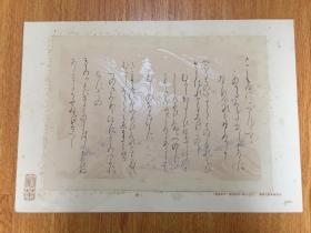 1924年-1927年间日本印刷《彩华》之【三十六人集之内忠见集】八开活页图版一幅,木版彩印浮帖图