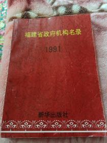 福建省政府机构名录1991