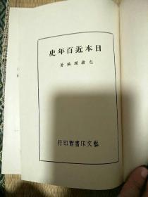 日本近百年史