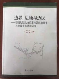 边界、边地与边民——明清时期北方边塞地区部族分布于地理生态基础研究