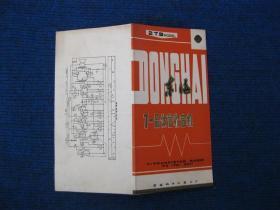 【说明书】东海牌2T9型晶体管收音机