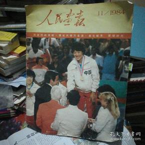 人民画报(1984/11))