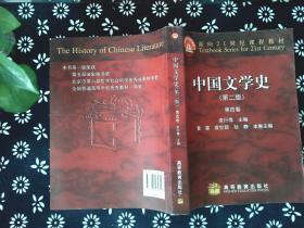 孔夫子旧书网--中国文学史 (第二版)第四卷
