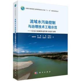 流域水污染控制与治理技术工程示范--以东江流域快速发展支 正版 胡勇有 等  9787030479044