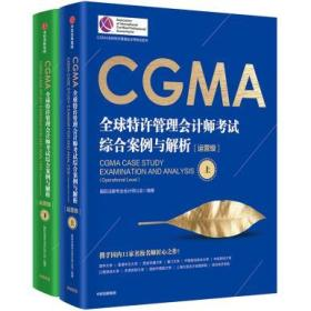 CGMA特许管理会计师考试综合案例与解析(运营级上下)/CGMA特许管理会计师考试 正版 注册专业会计师公会  9787508698106