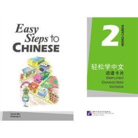 轻松学中文词语卡片(2) 社会科学 正版 马亚敏,李欣颖  9787561920350