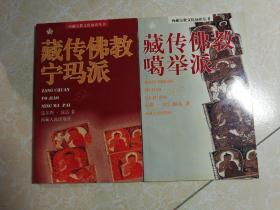 西藏宗教文化知识丛书:藏传佛教宁玛派 、藏传佛教噶举派 (2本)