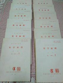哲学原理1992.1-12全十二本