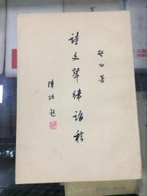 诗文声律论稿(78年印)