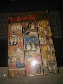 千古绝唱(文白对照)(1991年一版一印,)