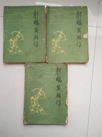 射雕英雄传(金庸)上中下三册全(江苏广陵古籍刻印社16开版)