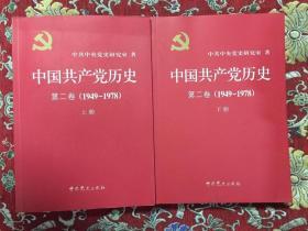 中国共产党历史(第二卷)(1949——1978 【上册、下册】