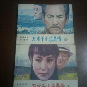 香港电视连续剧-万水千山总是情(1,2集两本合售)