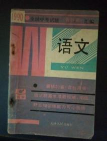 1990年全国中考试题(含答案)汇编—语文