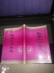 中国近代文学丛书:张维屏诗文选 ((清)张维屏著 黄刚选注)