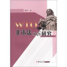 WTO非违法之诉研究