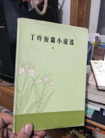 丁玲短篇小说选(上册)布面 精装。