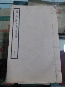李氏周易逑补五卷全  民国25年中华书局据南菁书院刊本印   原装一册全