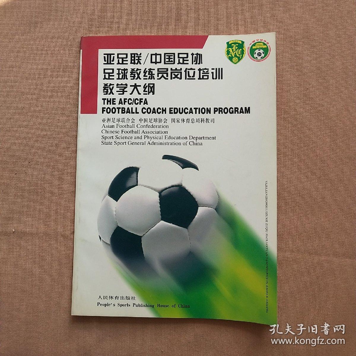 亚足联\/中国足协足球教练员岗位培训教学大纲