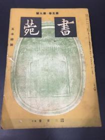 日本三省堂发行书画碑帖刊物《书苑》第五卷第九号夏承碑号