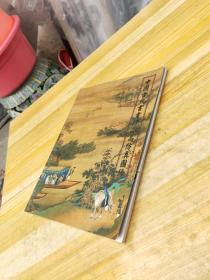 中国古代书画珍品高仿真图录 作者:  出版社: