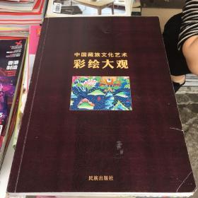 中国藏族文化艺术彩绘大观 珍藏版(上卷)