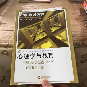 心理学与教育——理论和实践(第三版)