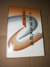 中国商品大辞典.中成药分册(一版一印)南屋书架2