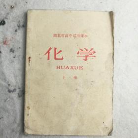 1973年  《湖北省高中试用课本~化学(上册)》