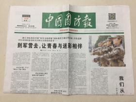中国国防报 2019年 3月25日 星期一 第3868期 今日4版 邮发代号:1-188