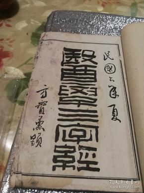 医药学三字经  (民国旧书,板�。�