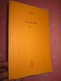 20世纪世界诗歌译丛:里尔克诗选  大32开品佳  扉页有笔记