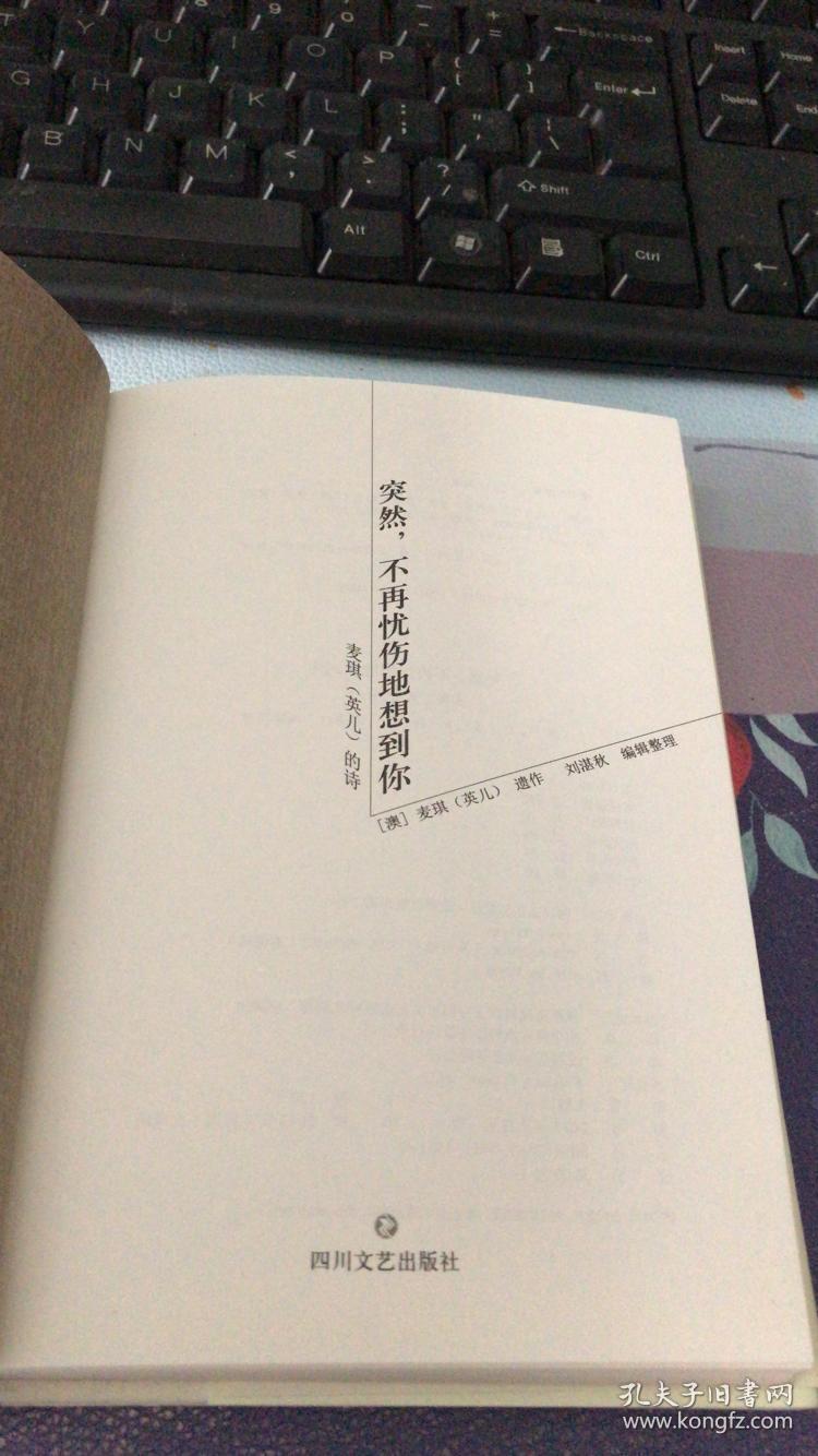 突然,不再忧伤地想到你—麦琪(英儿)的诗_刘湛秋 整理图片