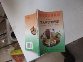 《常见病饮食疗法》(生活类)