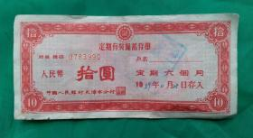 [Treasures] 1959 Regular Deposit Savings Deposit RMB RMB was deposited into the People's Bank of China Tianjin Branch on November 19, 1959, and it was fixed for six months, according to the provisions of the reverse bank. Article 2: This deposit certificate is limited to the deposit and withdrawal The registered or unregistered depositors choose at their own discretion, but those who do not register will not report the loss. Article 4: Deposits are not withdrawn at maturity, and overdue interest is calculated according to regulations. The deposit is 60 years old, and the interest rate is also very much! . Both sides of this deposit are stamped. This deposit is both a valuable and interest deposit and a precious collectible. Hole network orphan.