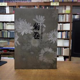 中国历代精品梅兰竹菊:菊卷