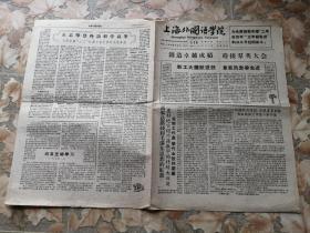 《上海外国语学院》院刊 2019年08月24日 第119期 八开四版 本期内容标语《创造卓越成绩 迎接群英大会》《为全面提前实现'二年赶四年''三年超先进'的战斗号召而奋斗!》等